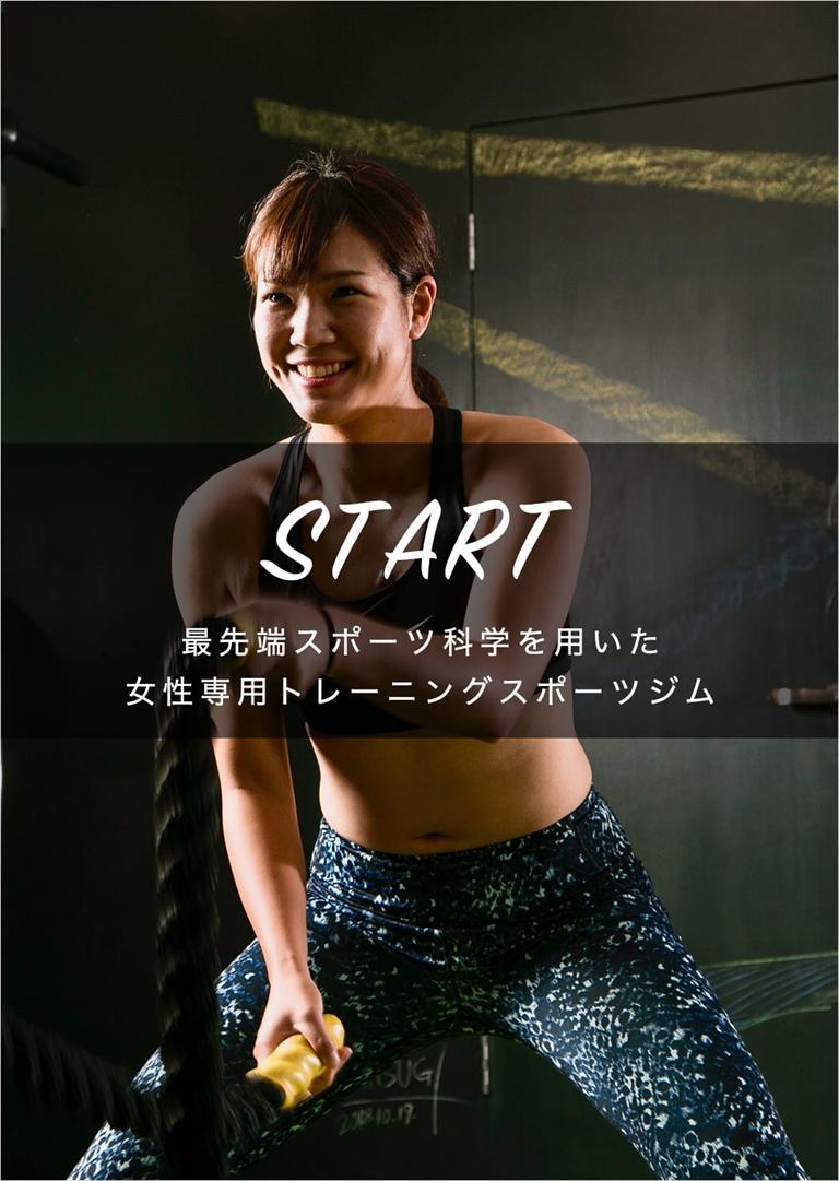 START 最先端スポーツ科学を用いた女性専用トレーニングジム