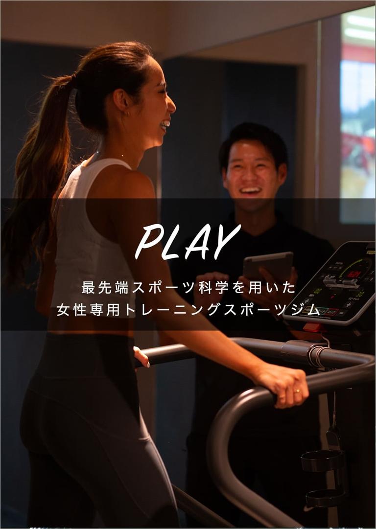 PLAY 最先端スポーツ科学を用いた女性専用トレーニングジム
