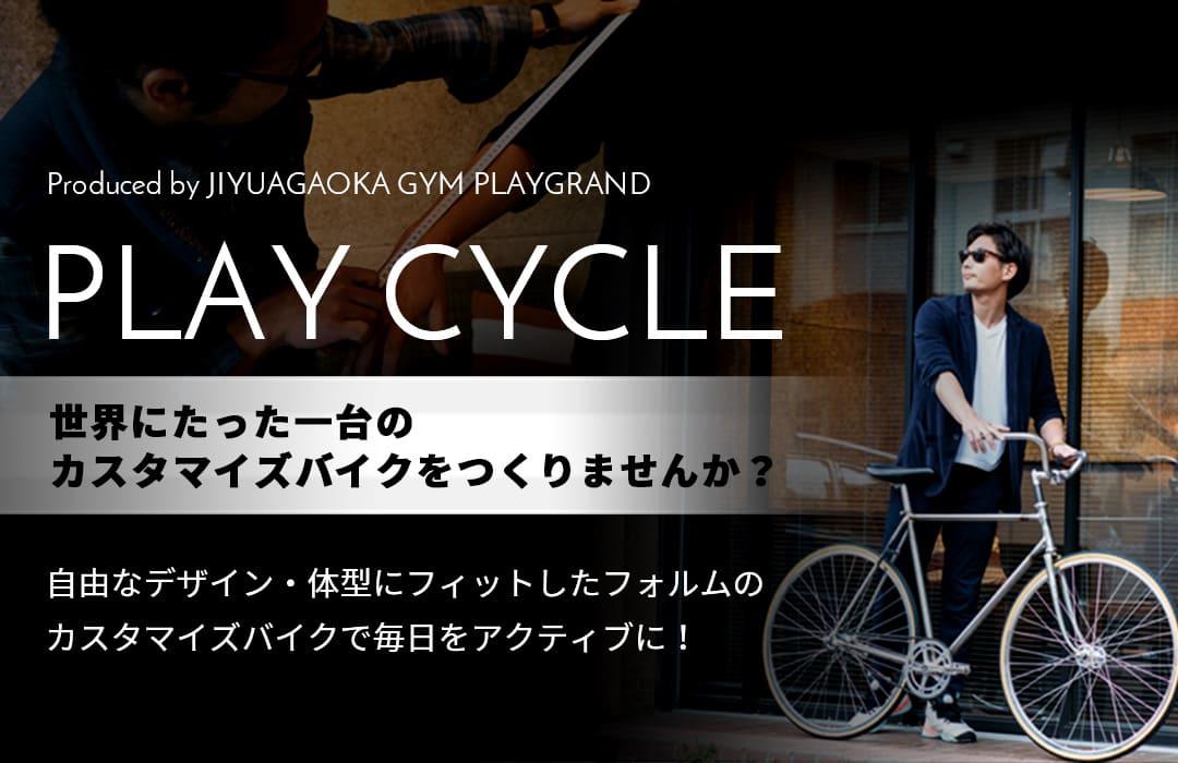 自由なデザイン・体型にフィットしたフォルムのカスタマイズバイクで毎日をアクティブに!